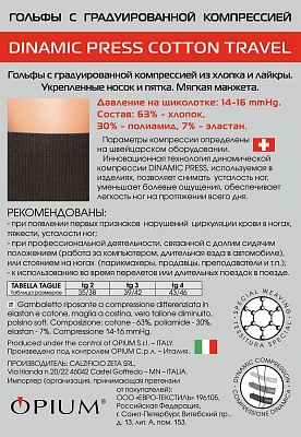 Гольфы DINAMIC PRESS COTTON TRAVEL