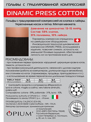 Гольфы DINAMIC PRESS COTONE GB
