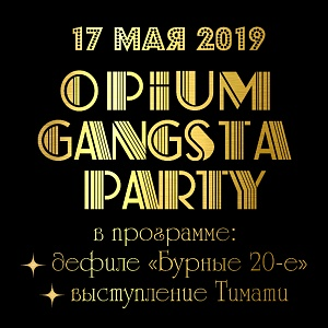 Вечеринка Opium Gangsta Party